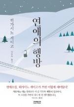 [베스트셀러] 히가시노 첫 연애소설 '연애의 행방' 9위