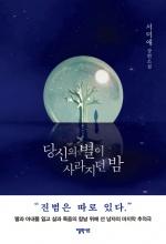 [신간] 당신의 별이 사라지던 밤ㆍ화월송도