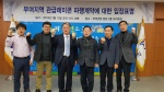 """부여지역 레미콘 6개 회사 """"부여군 레미콘 배정 조달청 입찰계약은 비현실적"""""""