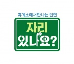 김성주·김준현을 고속도로에서 만나면…tvN '자리있나요'