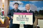 이일호 센터코리아 대표, 충북대 발전기금 5억원 기탁
