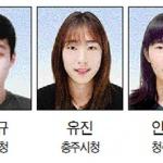 2017년 충북 체육계를 빛낸 자랑스런 얼굴들