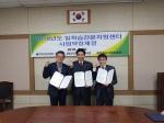 충북지역인적자원개발위, 일학습전문지원센터 사업 약정 체결