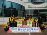 청주 산남동 상가번영회 '산남오너즈' 따뜻한 이웃사랑 실천