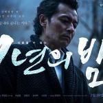 류승룡·장동건 '7년의 밤'…3월 28일 개봉 확정
