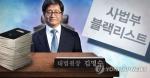 """'판사 블랙리스트' 핵심물증 개봉한다…""""동의 얻어 비번확보"""""""