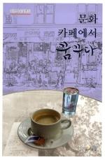 문화현상 진단·방향 제시… '나침반' 같은 책