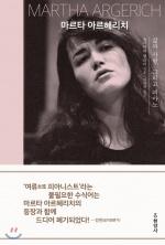 """'피아노 여제' 아르헤리치 첫 평전…""""살아가고, 살게하라"""""""