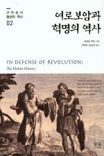 [신간] 여로보암과 혁명의 역사·용기를 내어라