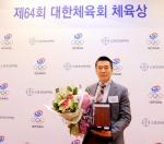 백석대 박동영 교수, 대한체육회 체육상 수상