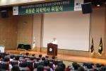 최원준 제9대 건양대 의료원장 취임
