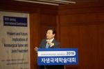 자생한방병원 '2018 자생국제학술대회' 성료