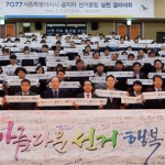 세종시 공명선거 실천 결의대회