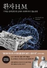 '하루하루를 새롭게 시작하는 남자' H.M.의 뇌를 둘러싼 싸움들