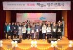 제20회 책읽는 청주 선포식 성황리 개최