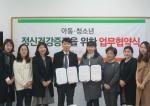 청주시 드림스타트-상당정신건강복지센터 업무협약 체결