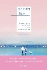 [베스트셀러] SNS 인기작가 하태완 에세이 1위 올라