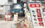 이틀새 경기·충남 4곳서 AI 검출…전국 48시간 이동중지