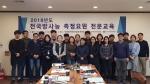KINS, 지방방사능측정소 측정요원 전문교육
