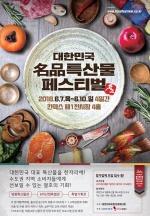 [알림] 2018 대한민국 명품특산물 페스티벌