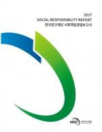 연구재단, 사회책임경영보고서 발간