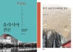 [신간] 유라시아 견문 2·한국 고대 국가제의와 정치