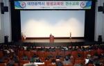 대전교육청, 학원설립·운영자·강사 대상 연수