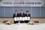 아산시, 아산맑은쌀 전용품종 개발 업무협약 체결