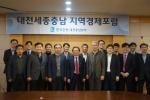 한은 대전충남본부 '대전세종충남 지역경제포럼' 개최