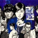 '고현정 변수' 없었다…SBS '리턴' 끝까지 수목극 1위