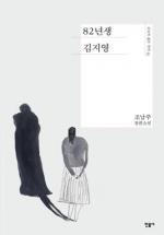 [베스트셀러] '82년생 김지영' 아이린 언급에 판매량 급증