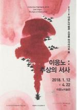 '이응노:추상의 서사' 내달 22일까지 연장 전시