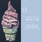 대전시립미술관 윤종석 작가와 함께하는 문화가 있는 날