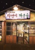 힐링뮤지컬 '라면에 파송송' 23일까지 조기예매할인