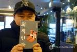 '회색인간' 작가 김동식 '양심고백' 등 새 소설집 2권 출간