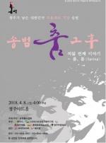 여덟 번째 '송범 춤 그 후'… 주제는 봄, 봄
