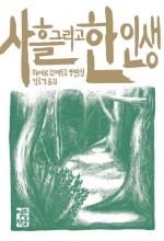 죄책감과 불안으로 옥죄는 스릴러 소설 '사흘 그리고 한 인생'