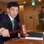 한국은행 기준금리 연 1.50%…세번째 동결