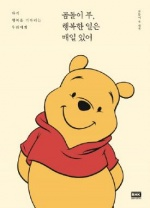 [베스트셀러] 에세이 '곰돌이 푸, 행복한 일은 매일 있어' 인기