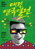 연극 열전 속으로…대전연극열전 오는 17일 개막