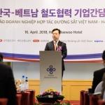 코레일,한국-베트남 철도협력 기업간담회 개최