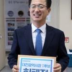 허태정 민주당 대전시장 최종 후보 결선투표서 53.96%