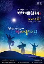 제64회 백제문화제 포스터 공개