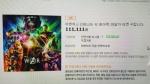 '어벤져스' 티켓 한 장에 11만원? 암표 기승(종합)