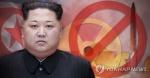 """北  """"오늘부터 핵실험·ICBM 발사중지…풍계리 핵실험장 폐기"""""""
