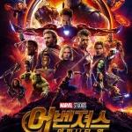 '어벤져스:인피니티 워' 25일 개봉…예매율 92.9% 흥행돌풍 예고