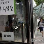 변호사 시험 합격률 공개… 비수도권 로스쿨 '깊어지는 한숨'