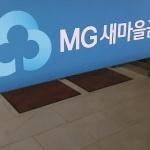 토지 비싸게 매입한 의혹 대전 모 새마을금고 이사장 배임혐의 조사