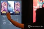 '어벤져스3' 첫날 97만명…개봉일 신기록(종합)