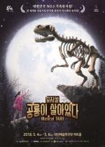 어린이날 즐거움이 몰려온다…대전예술의전당 공연·행사 다채